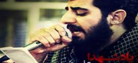 """کلیپ مداحی """"یاد شهدا"""" / مراسم تشییع شهدای غواص در ورامین"""